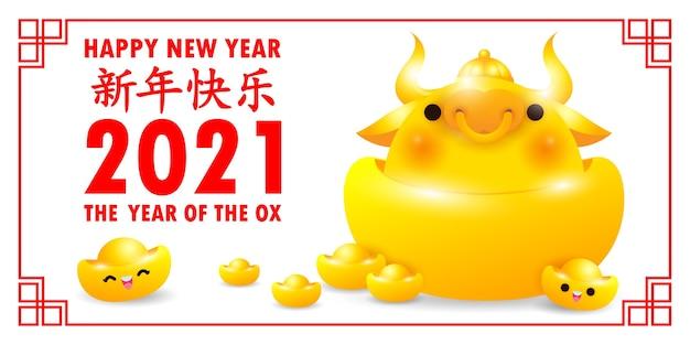 Поздравительная открытка с китайским новым годом 2021, золотой бык с золотыми слитками, год зодиака быка, мультяшная милая маленькая корова, изолированный фон, перевод приветствия нового года Premium векторы