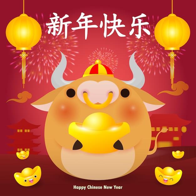 Поздравительная открытка с китайским новым годом 2021. группа маленькая корова держит китайское золото и танец льва, год зодиака быка мультфильм изолирован, перевод приветствия нового года. Premium векторы