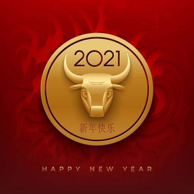 Счастливый китайский новый год 2021 открытка с головой быка. Premium векторы