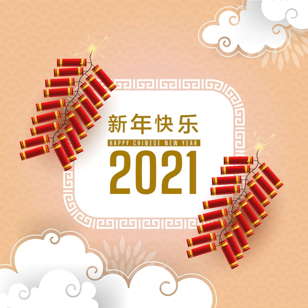 花火とハッピーチャイニーズニューイヤー2021グリーティングカード 無料ベクター