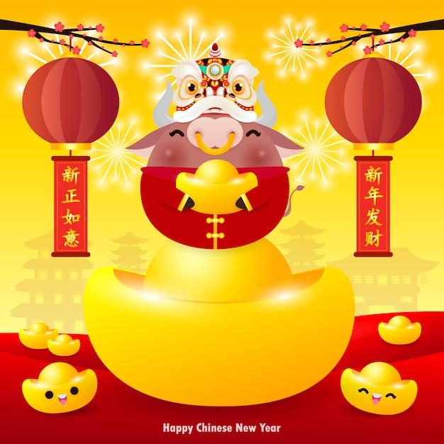Счастливый китайский новый год 2021, маленький бык и лев танцуют с китайскими золотыми слитками, год зодиака быка, милая корова мультфильм календарь изолирован, перевод счастливый китайский новый год Premium векторы