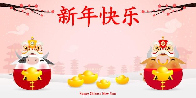 Счастливый китайский новый год 2021, маленький бык и лев танцуют с китайскими золотыми слитками, год зодиака быка, милая корова мультфильм календарь изолированных векторная иллюстрация, перевод счастливый китайский новый год Premium векторы