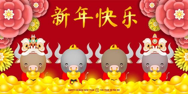 С китайским новым 2021 годом, маленький бык и лев танцуют с китайскими золотыми слитками, год зодиака быка, милая корова мультяшный календарь Premium векторы