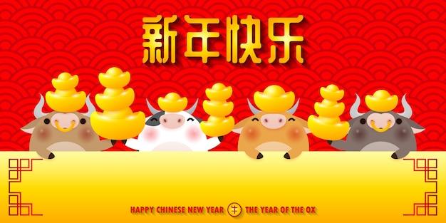 Счастливый китайский новый год 2021 дизайн плаката зодиака быка с милой маленькой коровой и танцем льва, держащим знак, год праздников поздравительной открытки быка изолирован фон, перевод с новым годом. Premium векторы