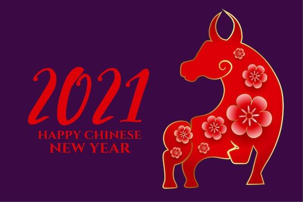 Felice anno nuovo cinese 2021 di bue con fiori Vettore gratuito