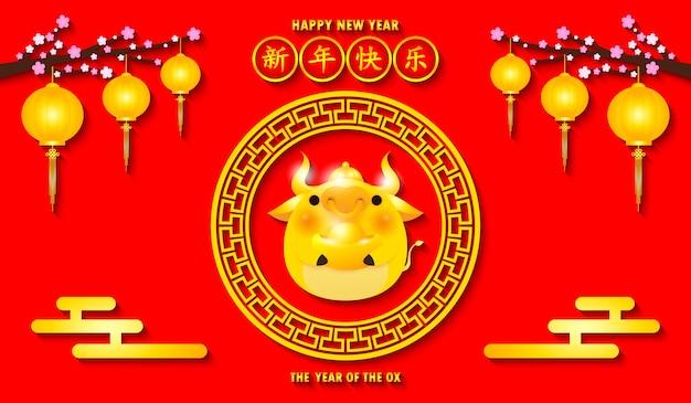 С китайским новым 2021 годом, год вола, стиль вырезки из бумаги, поздравительная открытка, золотой бык с золотыми слитками, милый маленький коровий плакат, баннер, брошюра, календарь, перевод приветствия нового года Premium векторы