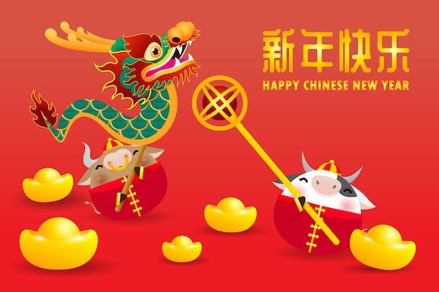Счастливый китайский новый год 2021 год дизайн плаката зодиака быка с милой коровьей фейерверком и праздниками поздравительных открыток с танцем дракона, изолированными на фоне, перевод с новым годом Premium векторы