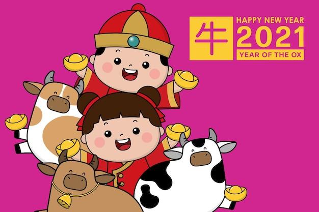 Поздравления с китайским новым 2021 годом с милыми детьми и быком Premium векторы