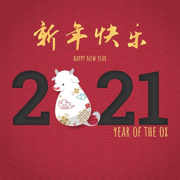 해피 중국 설날 2021, 황소의 해. 황소 상징의 중국 12 궁도. 프리미엄 벡터
