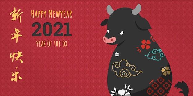 해피 중국 설날 2021, 황소의 해. 황소 상징의 중국 12 궁도. 무료 벡터
