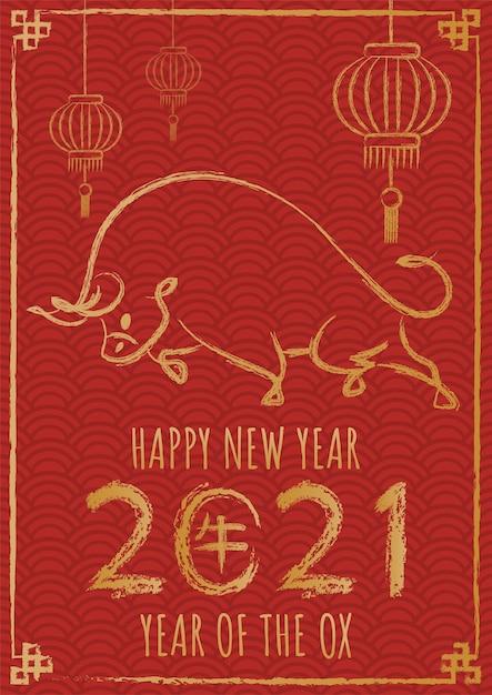 행복 한 중국 새 해 2021, 손으로 그린 서 예 황소와 황소의 해. 무료 벡터