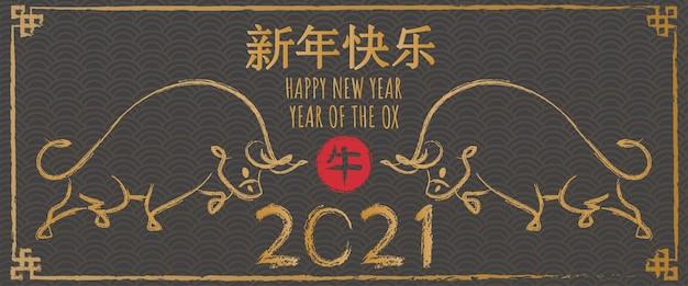 행복 한 중국 새 해 2021, 손으로 그린 서 예 황소와 황소의 해. 프리미엄 벡터
