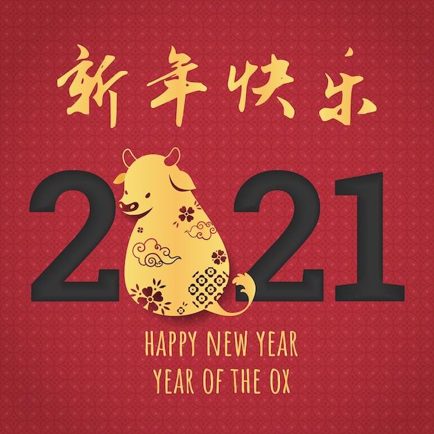 Felice anno nuovo cinese 2021, anno del bue. zodiaco cinese del simbolo del bue. Vettore gratuito