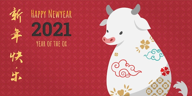 Happy chinese new year 2021 Free Vector