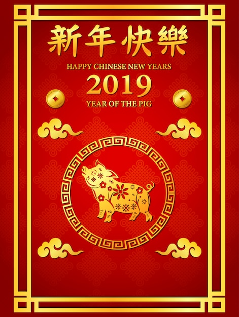 Happy chinese new year background with golden pig Premium Vector