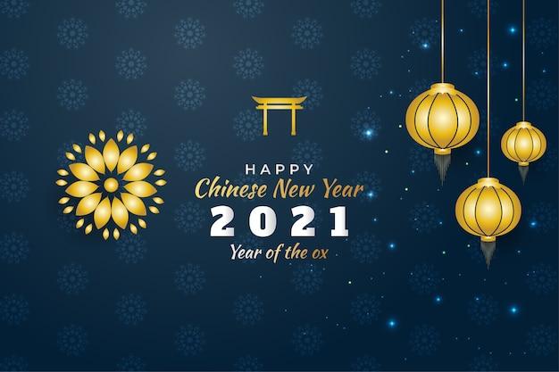 曼荼羅模様の青い背景に金色の門と提灯と幸せな中国の旧正月のバナー Premiumベクター