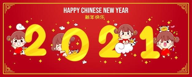 Felice anno nuovo cinese banner con bambini personaggio dei cartoni animati illustrazione Vettore gratuito