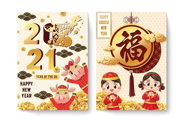 Счастливая китайская новогодняя открытка с ребенком в футболке и ах муай. Бесплатные векторы