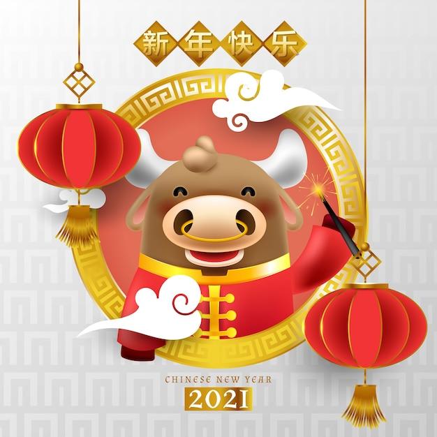 漫画の雄牛と幸せな中国の新年カード 無料ベクター