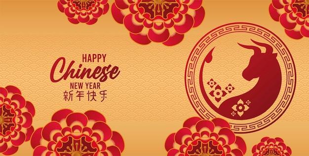 황금 배경 그림에서 꽃과 황소와 함께 행복 한 중국 새 해 카드 프리미엄 벡터