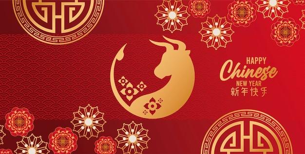 Счастливая китайская новогодняя открытка с золотым быком на красном фоне иллюстрации Premium векторы