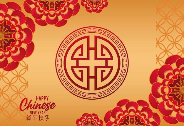 金色の背景イラストで赤い花と幸せな中国の新年カード Premiumベクター