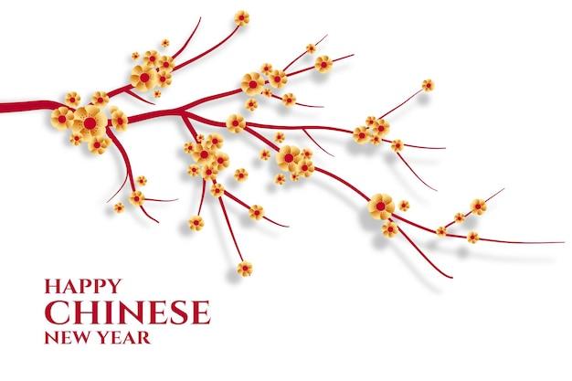사쿠라 꽃과 함께 행복 한 중국 새 해 축 하 인사말 무료 벡터