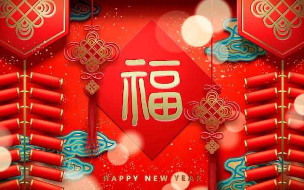 幸せな中国の旧正月のデザイン、爆竹、赤い壁に掛かっている中国の結び目の要素、春の対句、黄金の粒子に中国語の単語で幸運 Premiumベクター
