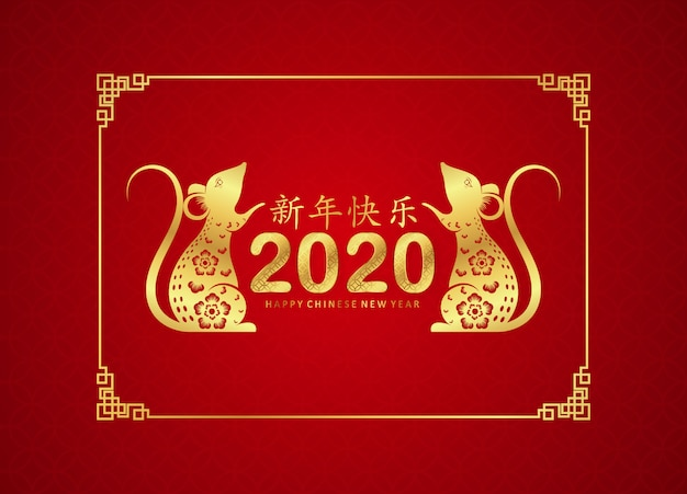 Happy chinese new year designs for rat year with golden ...