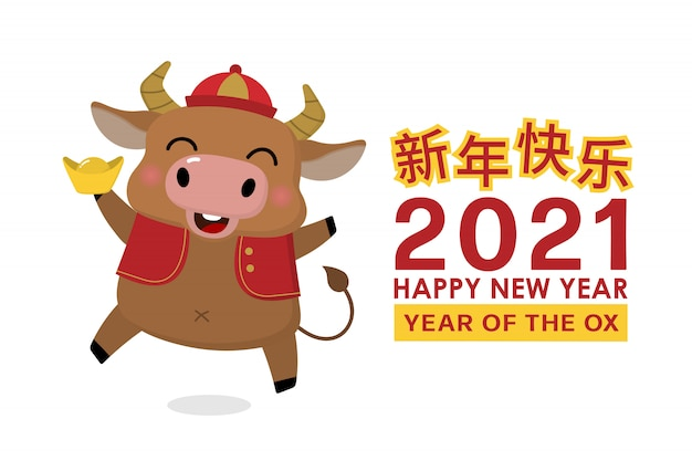The Best Chinese New Year 2021
