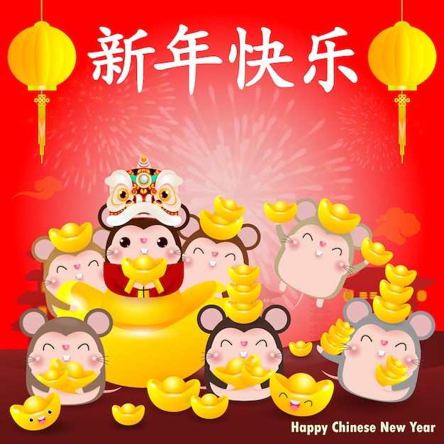 Happy chinese new year greeting card. group of little rat holding chinese gold. Premium Vector