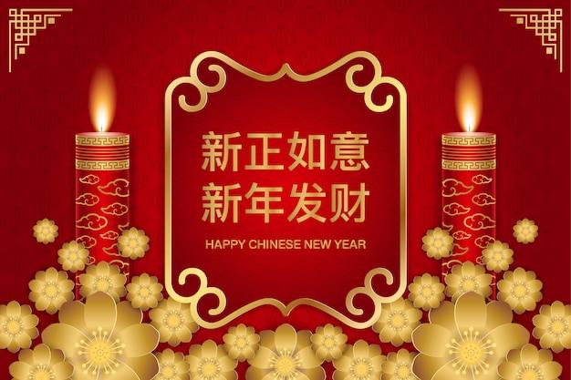 Happy chinese new year greeting card. Premium Vector