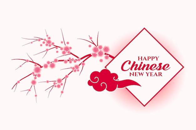 사쿠라 지사와 함께 행복 한 중국 새 해 인사 무료 벡터