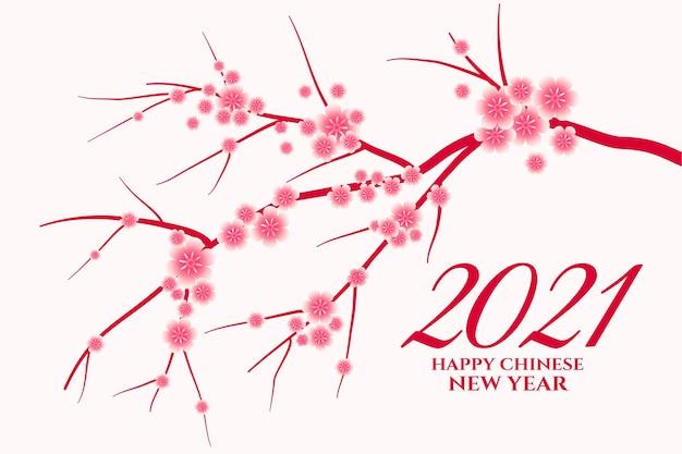 사쿠라 꽃과 함께 행복 한 중국 새 해 인사 무료 벡터