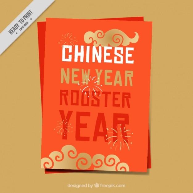 Happy chinese new year greeting
