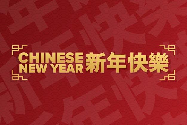 旧正月おめでとう。中国語で新年あけましておめでとうございます。 Premiumベクター