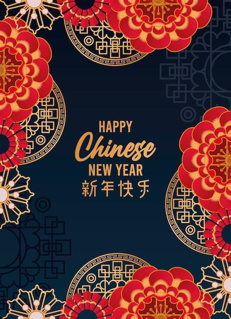 青の背景イラストで金色と赤の花と幸せな中国の旧正月のレタリングカード Premiumベクター