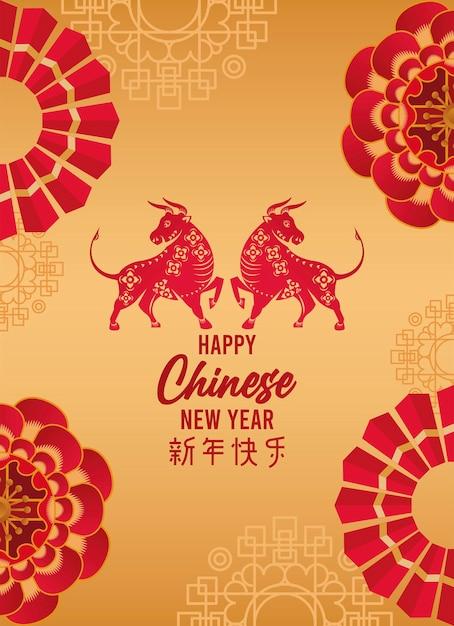 金色の背景イラストで赤い花と去勢牛と幸せな中国の旧正月のレタリングカード Premiumベクター