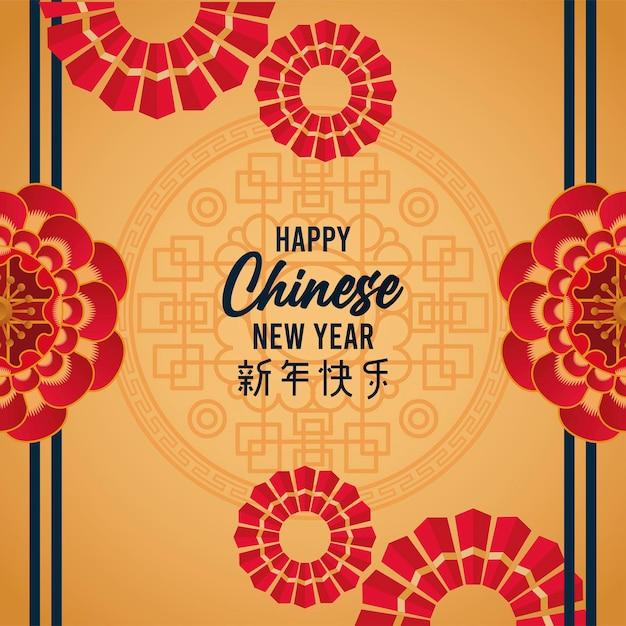 황금 배경 그림에서 붉은 꽃과 행복 한 중국 새 해 글자 카드 프리미엄 벡터