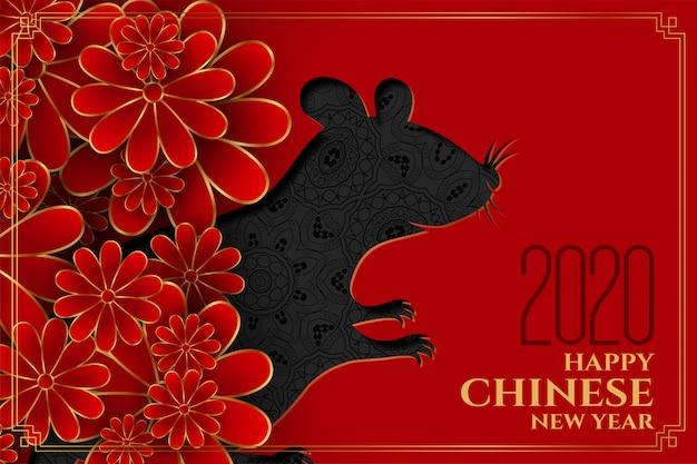ラットの花の幸せな中国の新年 無料ベクター