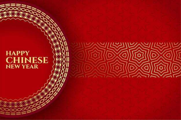 С китайским новым годом на красном Бесплатные векторы