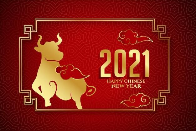 Felice anno nuovo cinese di bue con il vettore della nuvola Vettore gratuito