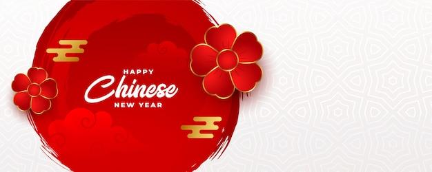 Happy chinese new year panoramic banner Free Vector