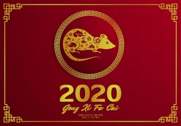 Happy chinese new year of the rat Premium Vector