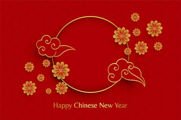 Fondo rosso del nuovo anno cinese felice Vettore gratuito