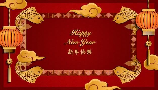 Счастливый китайский новый год ретро золотой фонарь рыбы фонарь облако и решетка круглая рамка. Premium векторы
