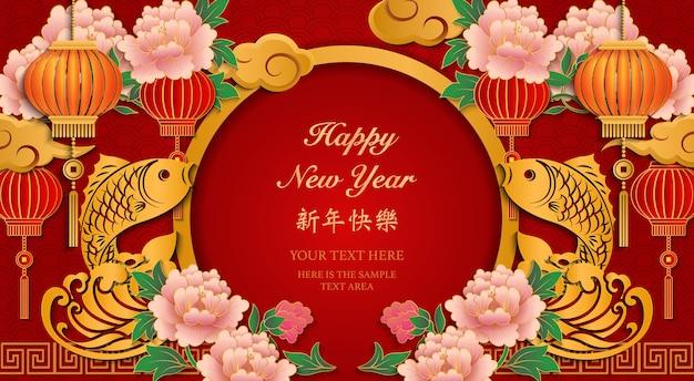 Счастливый китайский новый год ретро золотой рельеф пион цветок фонарь рыба волна облако и круглая дверная рама. Premium векторы