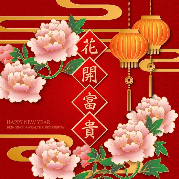 ハッピーチャイニーズニューイヤーレトロラグジュアリーエレガントレリーフ牡丹の花とゴールデンランタンウェーブスプリングカプレット。 (中国語の翻訳:咲く花は私たちに富と評判をもたらします) Premiumベクター