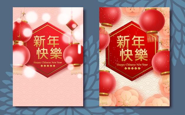 Счастливого китайского нового года. набор карточек. символ крысы 2020 новый год. шаблон баннера, плакат в восточном стиле Premium векторы
