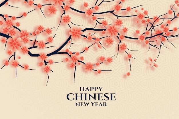 桜の木の枝と幸せな中国の新年 無料ベクター
